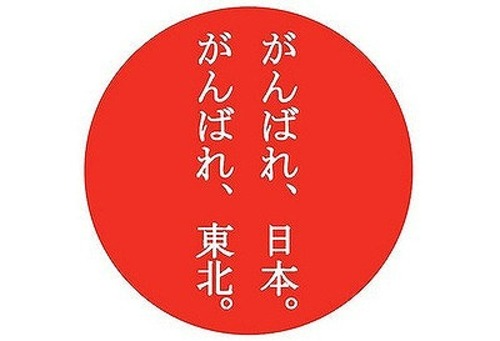 がんばれ東北.jpgのサムネール画像