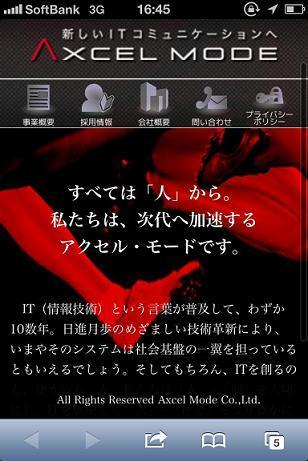 アクセル・スマート.JPG