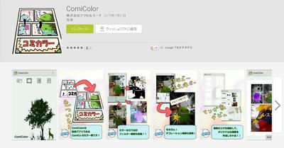ComiColor-thumb-400x209-665.png